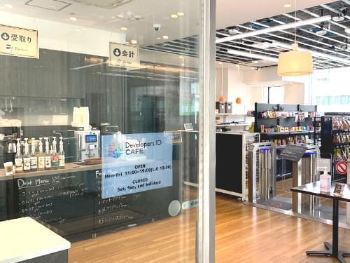 DevelopersIO CAFE風景