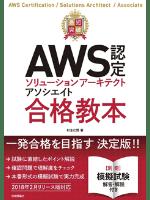 AWS認定ソリューションアーキテクト アソシエイト合格教本