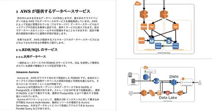 テクニカルライブラリー AWSのデータベースサービス使い分け編