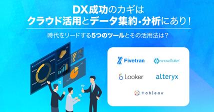 DX成功のカギはクラウド活用とデータ集約・分析にあり