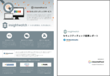 AWSセキュリティ監査サービス資料