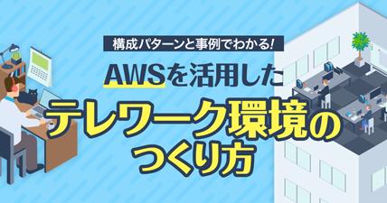 動画セミナー AWSを活用したテレワーク環境のつくり方