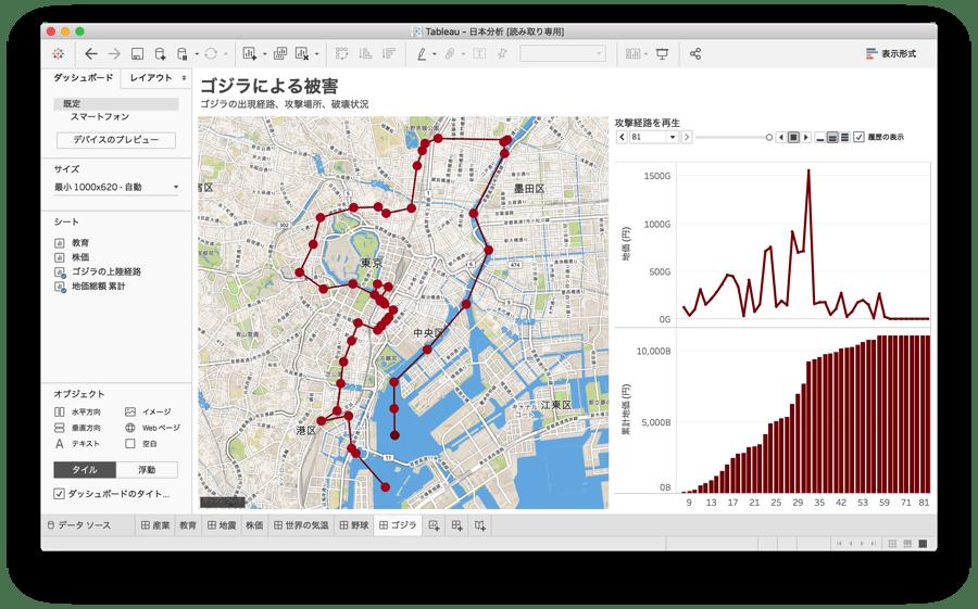利用例 日本地図にゴジラによる被害をマッピング
