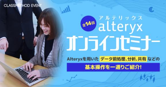 データ前処理・加工・分析ツール「Alteryx」の無料オンラインセミナー