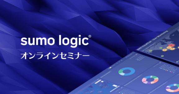Sumo Logicオンラインセミナー