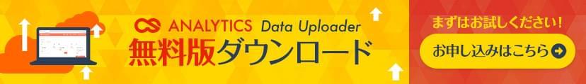 無料版ダウンロード|CSアナリティクス Data Uploader|クラスメソッドのサービス