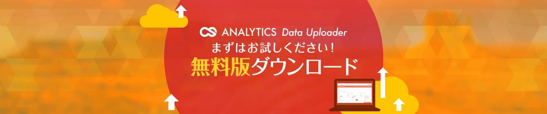 CSアナリティクス Data Uploader トライアル版ダウンロード