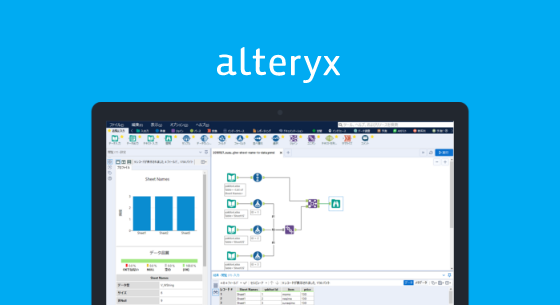 データ分析ツール Alteryx