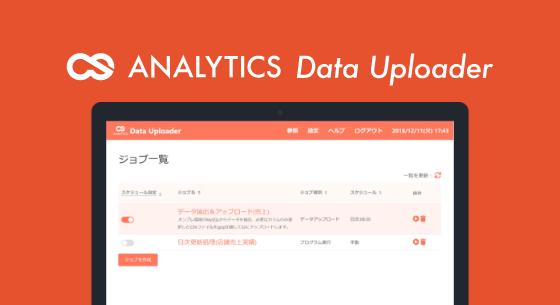 CSアナリティクス Data Uploader