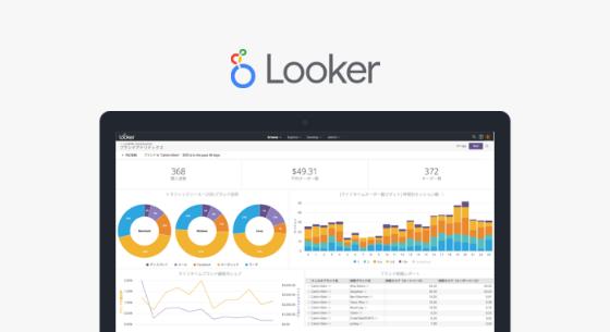 次世代BIプラットフォーム Looker