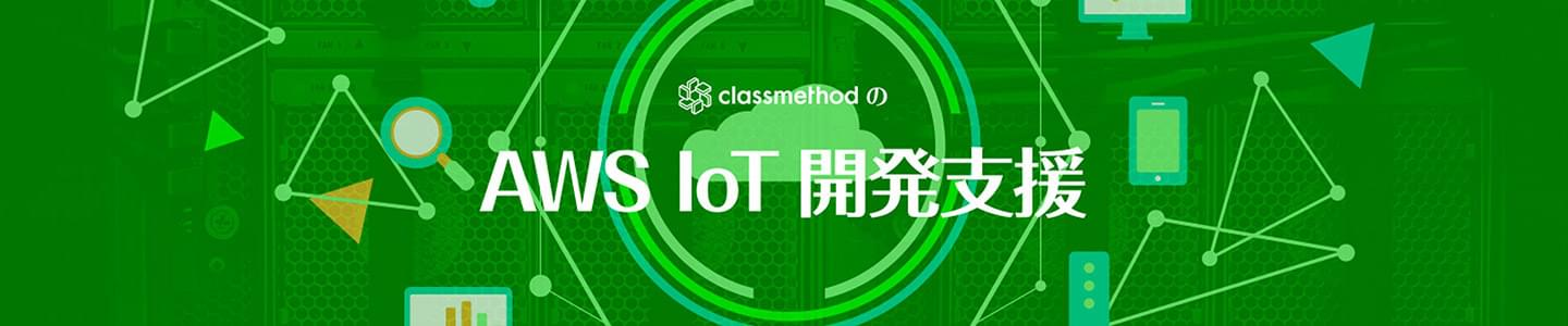 classmethodのAWS IoT開発支援