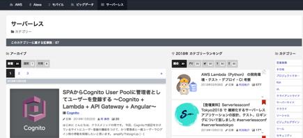 DevelopersIO サーバーレスに関する最新技術情報