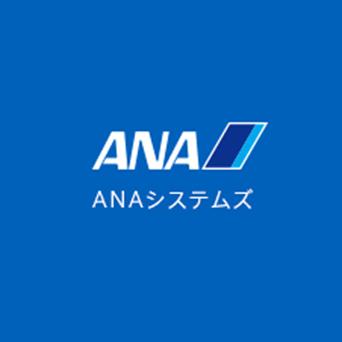 ANAシステムズ株式会社