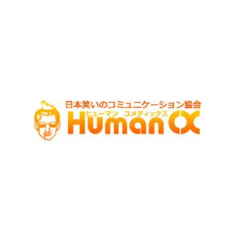 株式会社ヒューマンコメディックス