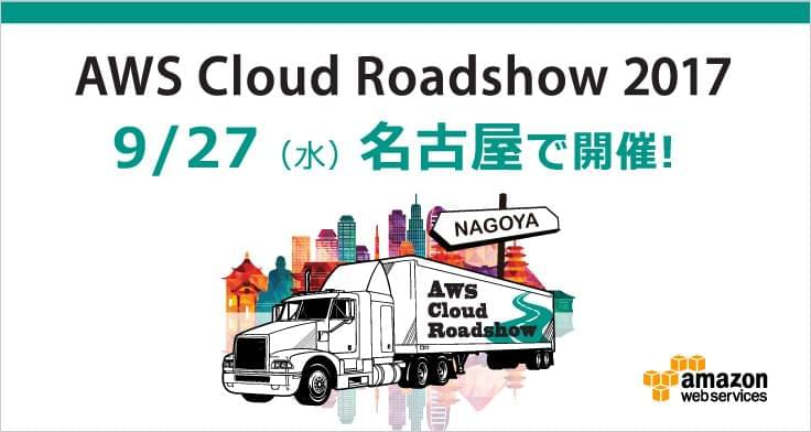 AWS Cloud Roadshow 2017 名古屋