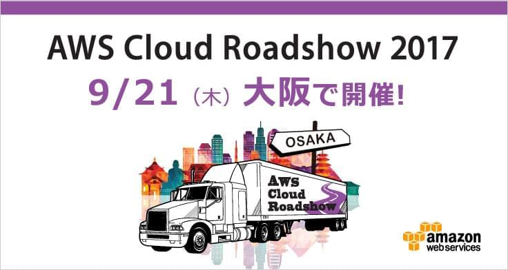 AWS Cloud Roadshow 2017 大阪