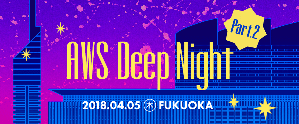 AWS Deep Night Part.2