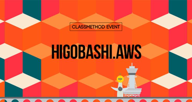HIGOBASHI.AWS