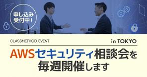 AWSセキュリティ相談会<br>〜初手から適切な構成まで〜