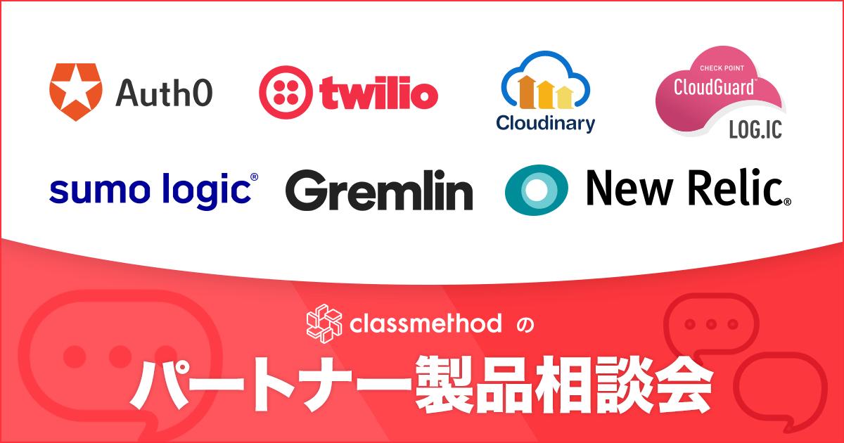 パートナー製品相談会