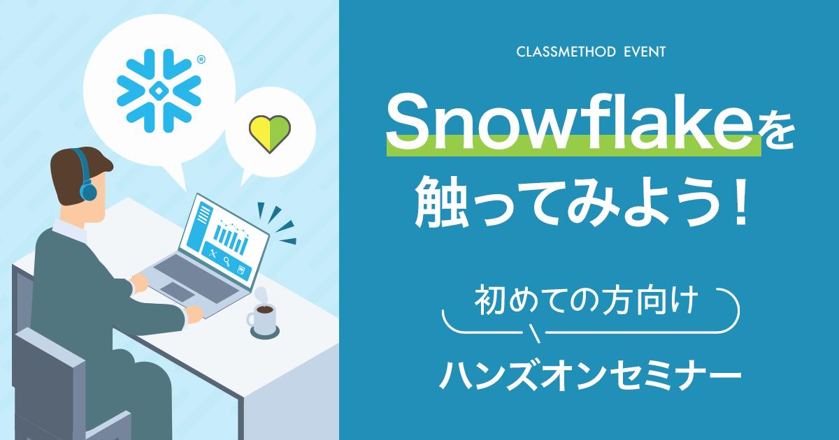 【ウェビナー】Snowflakeを触ってみよう!初めての方向けハンズオンセミナー