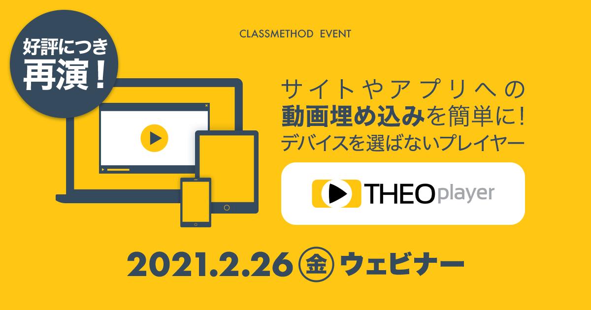 【ウェビナー】サイトやアプリへの動画埋め込みを簡単に!デバイスを選ばないプレイヤー:THEOplayer