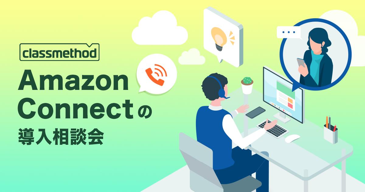 Amazon Connect 導入相談会