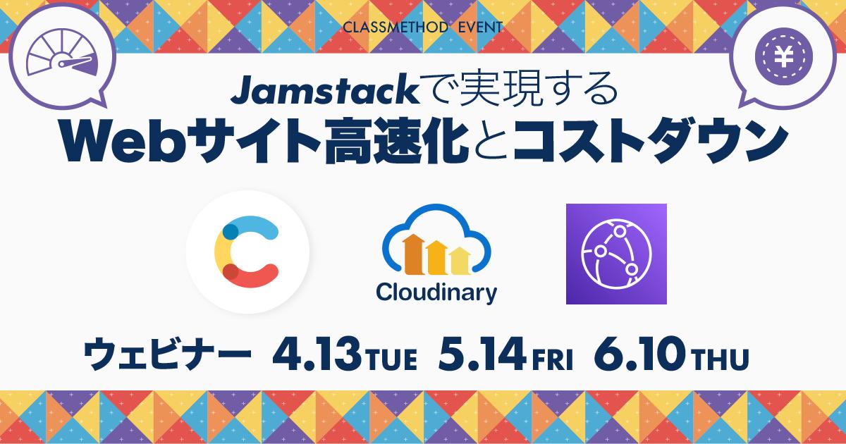 【ウェビナー】Jamstackで実現するWebサイト高速化とコストダウン〜Contentful × Cloudinary × CloudFront〜