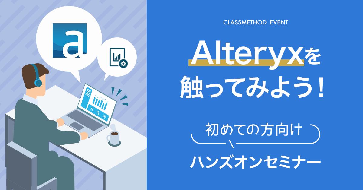 【ウェビナー】Alteryxを触ってみよう!初めての方向けハンズオンセミナー