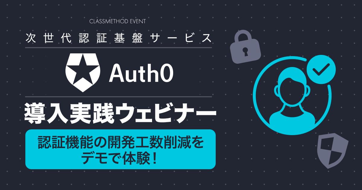 【ウェビナー】認証機能の開発工数削減をデモで体験!次世代認証基盤サービス『Auth0』導入実践ウェビナー