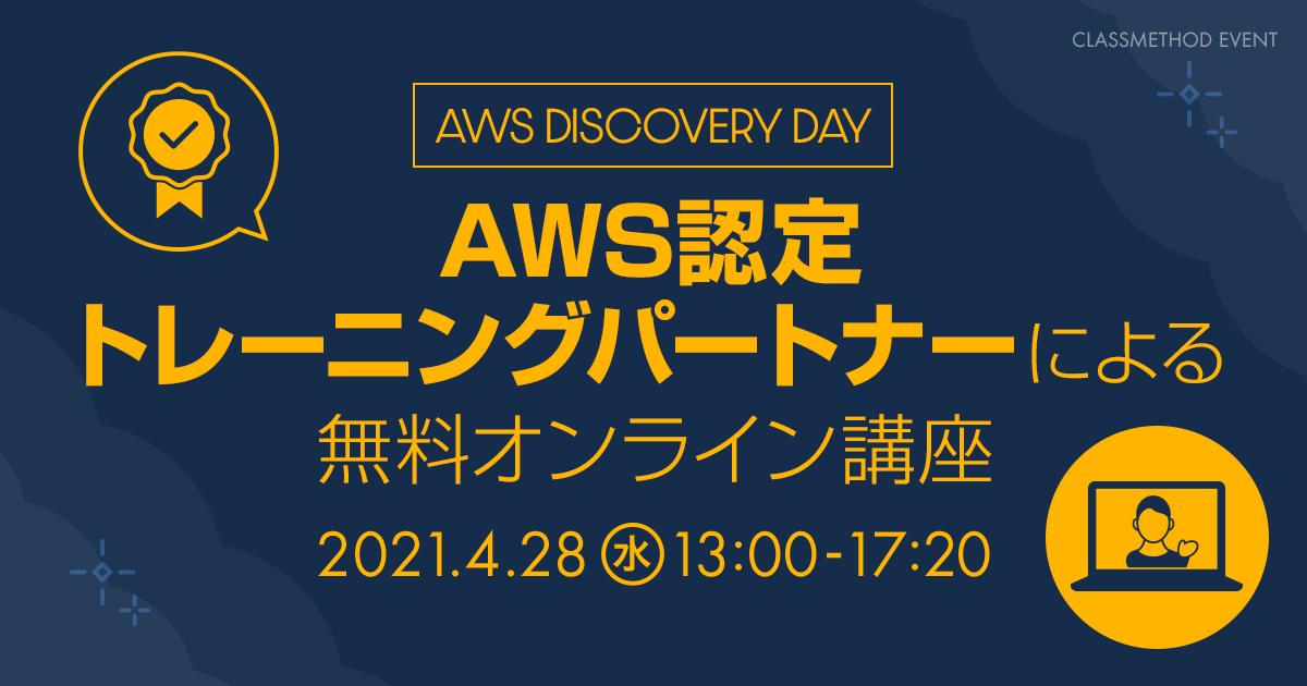 【ウェビナー】AWS Discovery DayAWS認定トレーニングパートナーによる無料オンライン講座