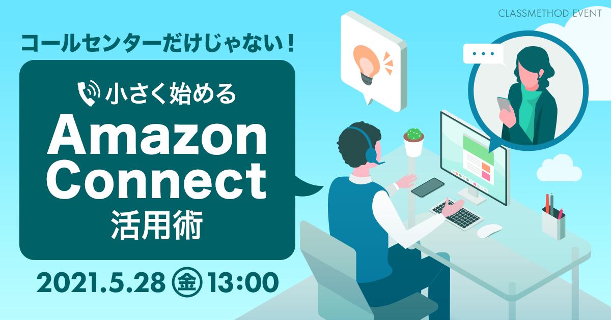 【ウェビナー】コールセンターだけじゃない!小さく始めるAmazon Connect活用術