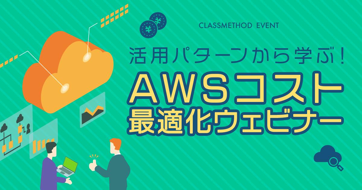 【ウェビナー】活用パターンから学ぶ!AWSコスト最適化ウェビナー