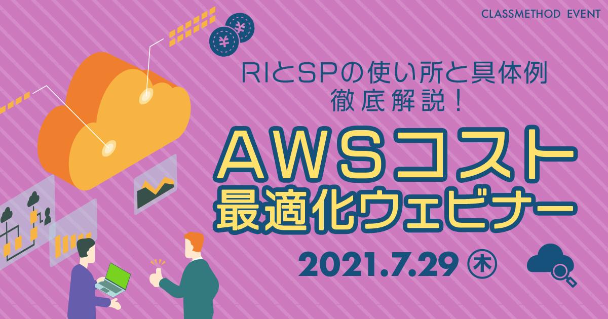 【ウェビナー】RI/SPの使い所と具体例を徹底解説!AWSコスト最適化ウェビナー