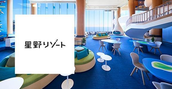 株式会社星野リゾート