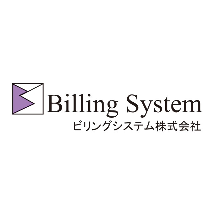 ビリングシステム株式会社