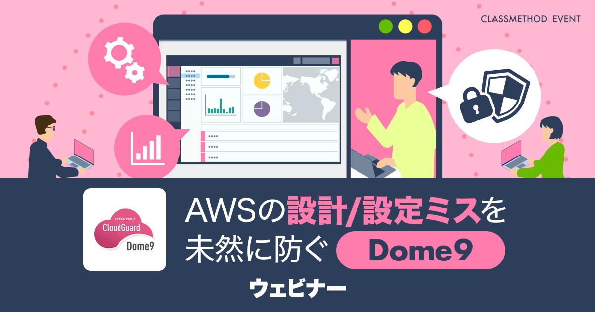 【ウェビナー】AWSの設計/設定ミスを未然に防ぐDome9