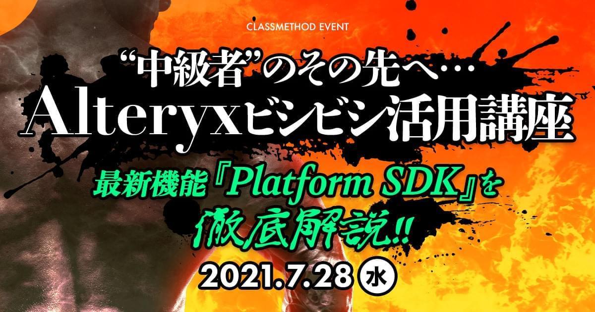 【ウェビナー】中級者のその先へ…Alteryxビシビシ活用講座 〜最新機能「Platform SDK」を徹底解説!〜