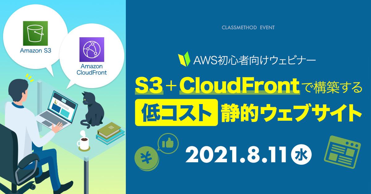 【ウェビナー】AWS初心者向けウェビナー:S3+CloudFrontで構築する低コスト静的ウェブサイト