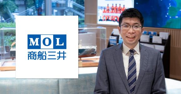 株式会社 商船三井