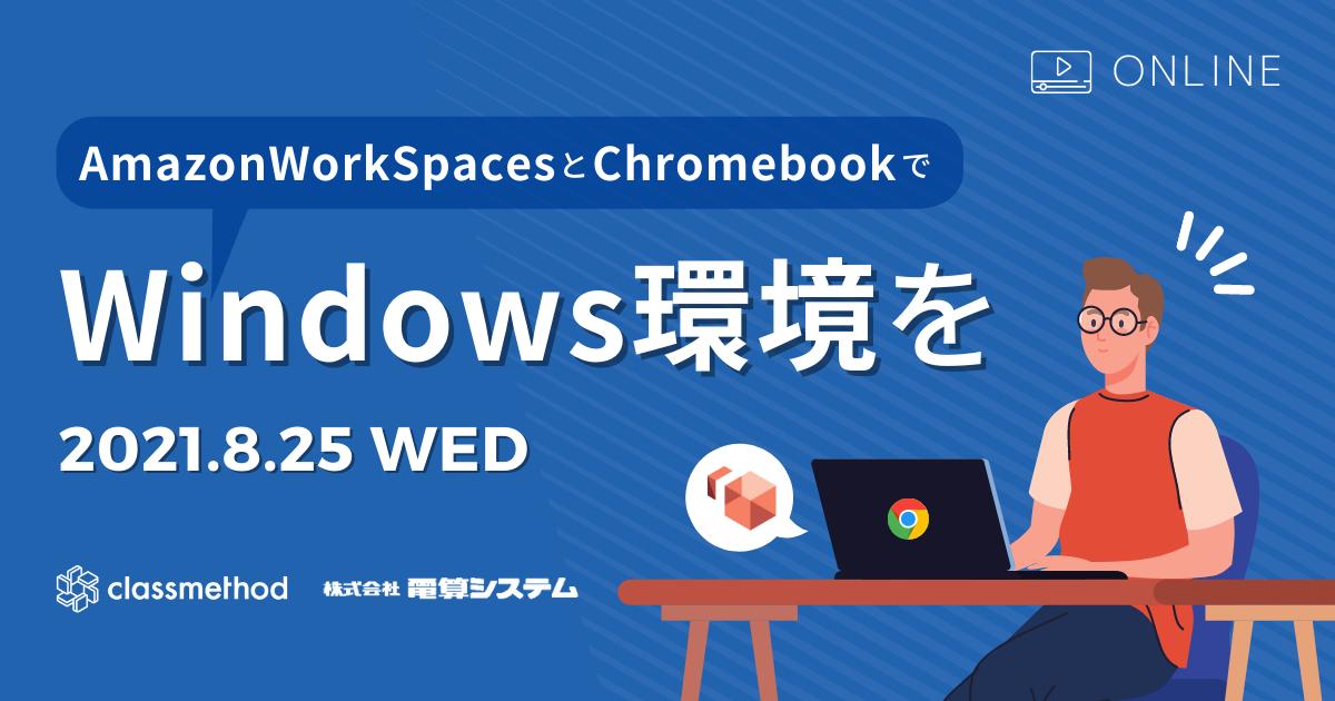【ウェビナー】「Amazon WorkSpacesとChromebookでWindows環境を」開催