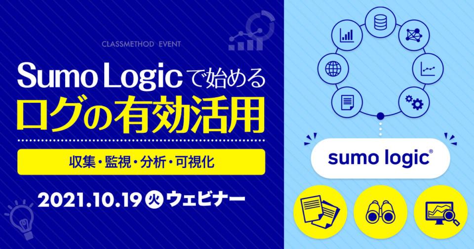 【ウェビナー】Sumo Logicで始めるログの有効活用 〜収集・監視・分析・可視化〜
