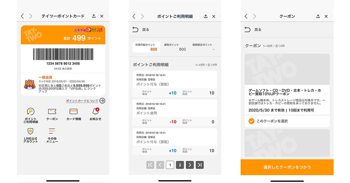 LINEミニアプリ「テイツー公式ポイントアプリ(ふるいち)」