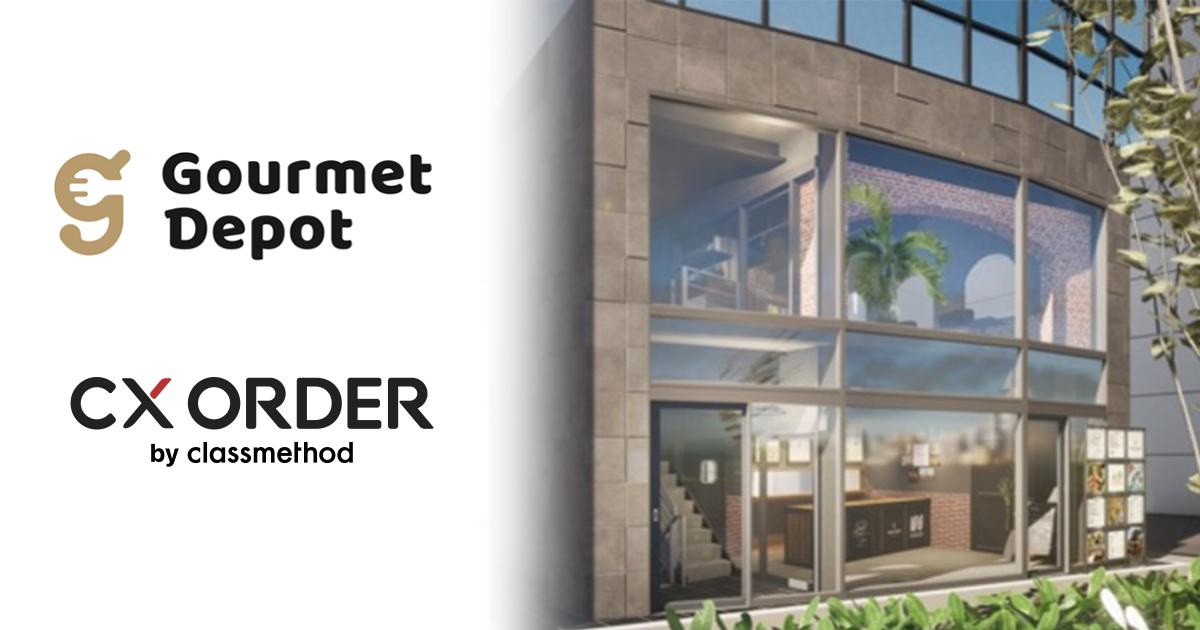 Gourmet Depot(グルメデポ)のモバイルオーダーにCX ORDER採用
