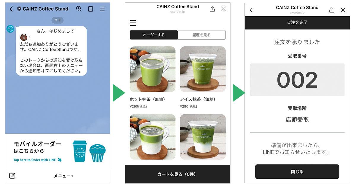 カインズカフェ モバイルオーダー画面