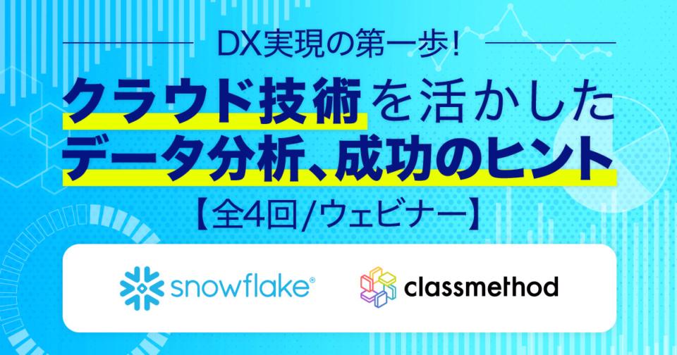 【ウェビナー】DX実現の第一歩!クラウド技術を活かしたデータ分析、成功のヒント