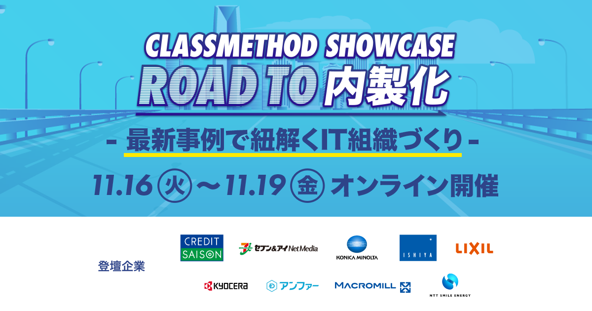 クラスメソッドの内製化事例オンラインカンファレンス「Classmethod Showcase」